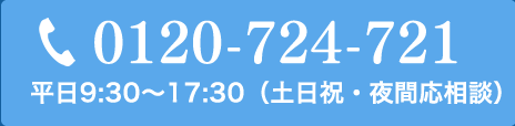 0120-724-721