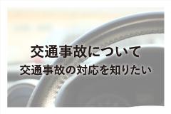 交通事故について 交通事故の対応を知りたい