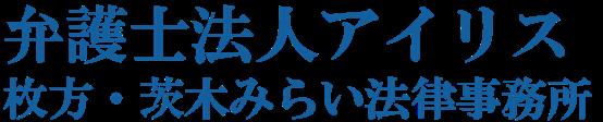 枚方・茨木みらい法律事務所 弁護士法人アイリス