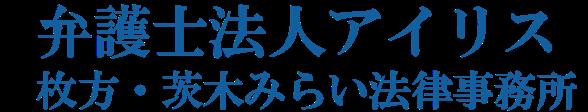 弁護士法人アイリス 枚方・高槻・茨木みらい法律事務所